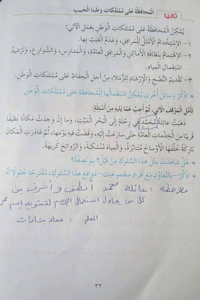 """مقرر للتربية الوطنية يهين اسم """"محمد"""""""