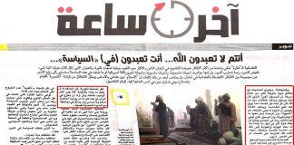 """خطير.. جريدة """"العماري"""" تطعن علانية في رسول الله"""