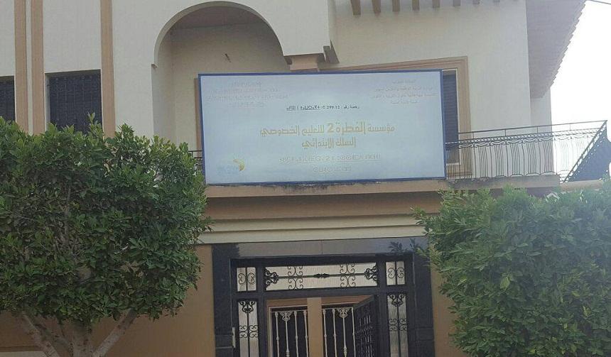 المحكمة الإدارية تلغي قرار إغلاق المؤسسة النموذجية «الفطرة 2» بطنجة