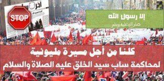 نشطاء يدعون إلى تنظيم مسيرة مليونية نصرة للرسول الكريم صلى الله عليه وسلم