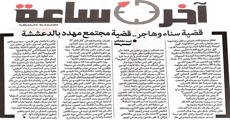 اعتقال فتاتين بتهمة الشذوذ الجنسي يقود علمانيين إلى رمي الدولة والمجتمع بالدعشنة