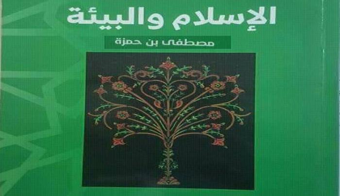 """بمناسبة كوب22.. المجلس العلمي الأعلى يصدر كتاب """"الاسلام والبيئة"""" للدكتور بنحمزة"""
