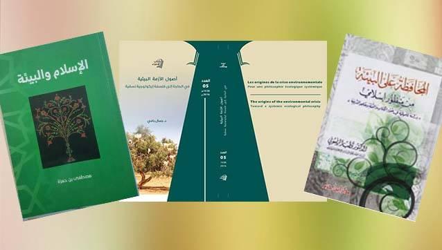 ثلاث مؤلفات مغربية حول الإسلام والبيئة (على هامش كوب22)