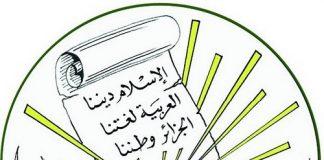 علماء الجزائر يستنكرون محاولات بسط النفوذ الشيعي بالعالم الإسلامي