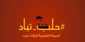 ناشطون سوريون.. حملة شعبية واسعة لإنقاذ حلب
