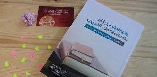 """""""زادُ الأديب"""".. إصدار جديد للكاتب المغربي ربيع السملالي"""
