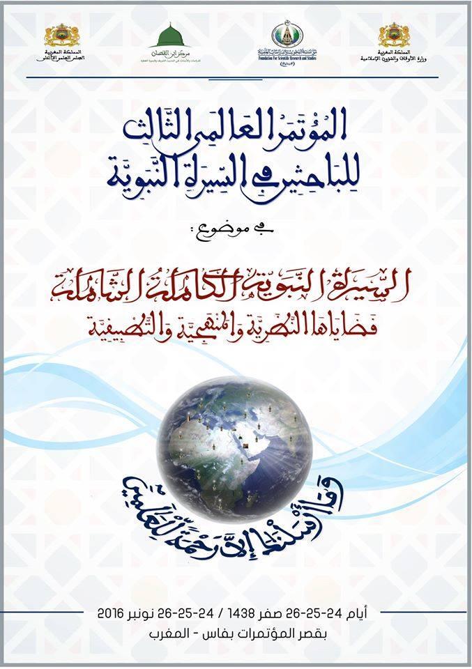 المؤتمر العالمي الثالث للباحثين في السيرة النبوية بفاس أيام 24-25-26 نونبر