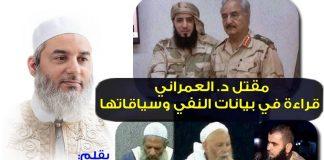 مقتل الدكتور العمراني قراءة في بيانات النفي وسياقاتها