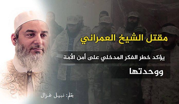 مقتل الشيخ العمراني يؤكد خطر الفكر المدخلي على أمن الأمة ووحدتها