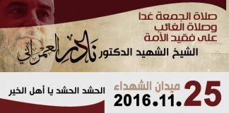 وزارة الأوقاف الليبية تتخذ إجراءات لمنع المداخلة من اعتلاء المنابر وإزالة كتبهم من المساجد