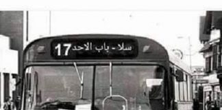 حافلة من سبعينيات القرن الماضي..
