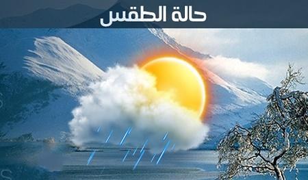 هذه توقعات أحوال الجو يوم غد السبت