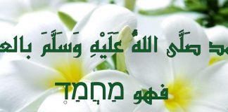 """""""محمد"""" الاسم الأكثر شيوعا في الكيان الصهيوني"""
