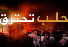قيامة حلب