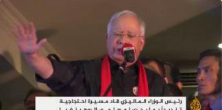 رئيس وزراء ماليزيا يقود مظاهرة للتضامن مع مسلمي الروهينغا في ميانمار