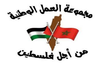 مجموعة العمل الوطنية تصدر بيانا حول موجة التطبيع مع الكيان الصهيوني عبر «نكرات»
