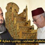 العلمانيون وخطباء المساجد.. وواجب حماية الملة والدين