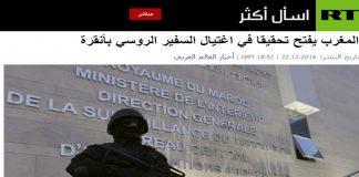 """قناة روسية تدعي أن """"المغرب يفتح تحقيقا في اغتيال السفير الروسي بأنقرة"""""""