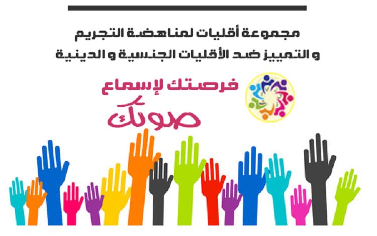 وزارة الداخلية تمنع تأسيس أول جمعية بالمغرب تضم الملاحدة والشواذ والشيعة