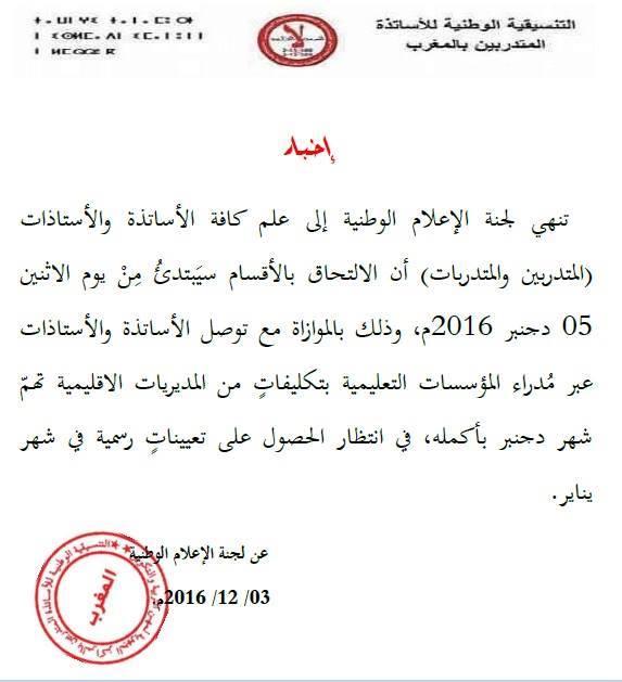 الأساتذة المتدربون يرجعون لأقسامهم غدا، في انتظار تعيينات رسمية شهر يناير