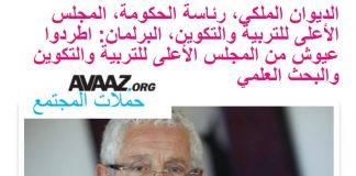 """حملة على موقع """"أفاز"""" للمطالبة بطرد عيوش من المجلس الأعلى للتربية والتكوين"""