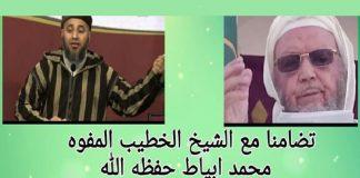تضامنا مع الخطيب المفوه الشيخ محمد أبياط نصره الله