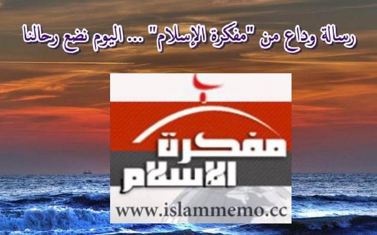 """خبر محزن: موقع """"مفكرة الإسلام""""... ينشر رسالة وداع للتوقف عن العمل"""