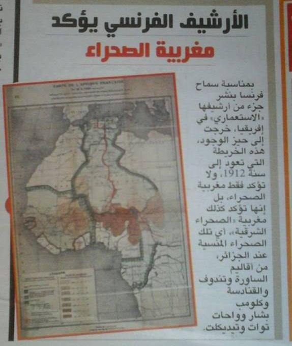 الأرشيف الفرنسي يؤكد مغربية الصحراء