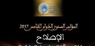 أرضية المؤتمر السنوي الدولي الخامس لمركز الدراسات والبحوث الإنسانية والاجتماعية بوجدة