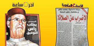 لماذا تدافع المنابر العلمانية بقوة عن الوزير أحمد التوفيق؟!