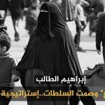 """قرار """"البرقع"""" وصمت السلطات..إستراتيجية أم عبث؟؟"""