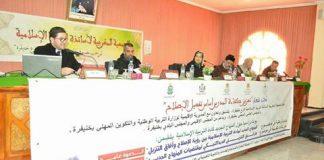 تقرير الندوة العلمية لأساتذة التربية الإسلامية بمدينة خنيفرة