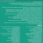 علماء وحقوقيون وإعلاميون وناشطون مدنيون.. يصدرون بلاغا حول قرار منع بيع النقاب