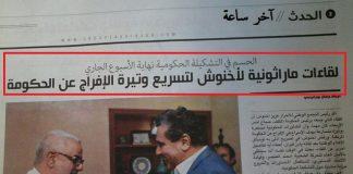 آخر ساعة تصور أخنوش كأنه رئيس الحكومة المعين القائم على مشاورات تشكيلها!!