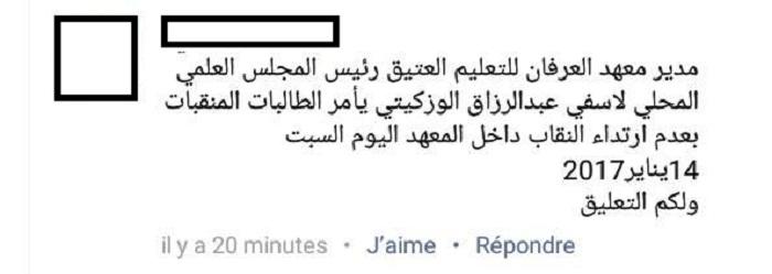 لماذا يمنع النقاب في معهد للتعليم العتيق بآسفي بعد حملات التضييق عليه؟!