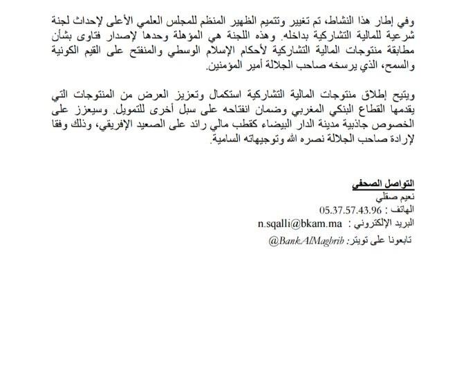 د. بلاجي: أخيرا صدرت الترخيصات للبنوك التشاركية، وهذا قرار بنك المغرب