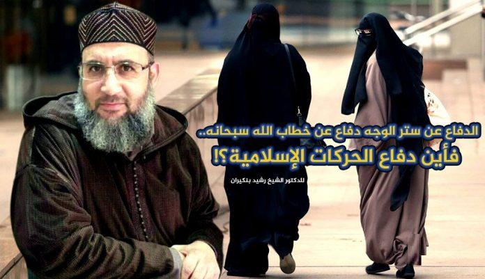 الدفاع عن ستر الوجه دفاع عن خطاب الله سبحانه.. فأين دفاع الحركات الإسلامية؟!