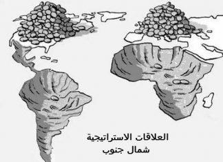 حقيقة العلاقات الاستراتيجية شمال جنوب