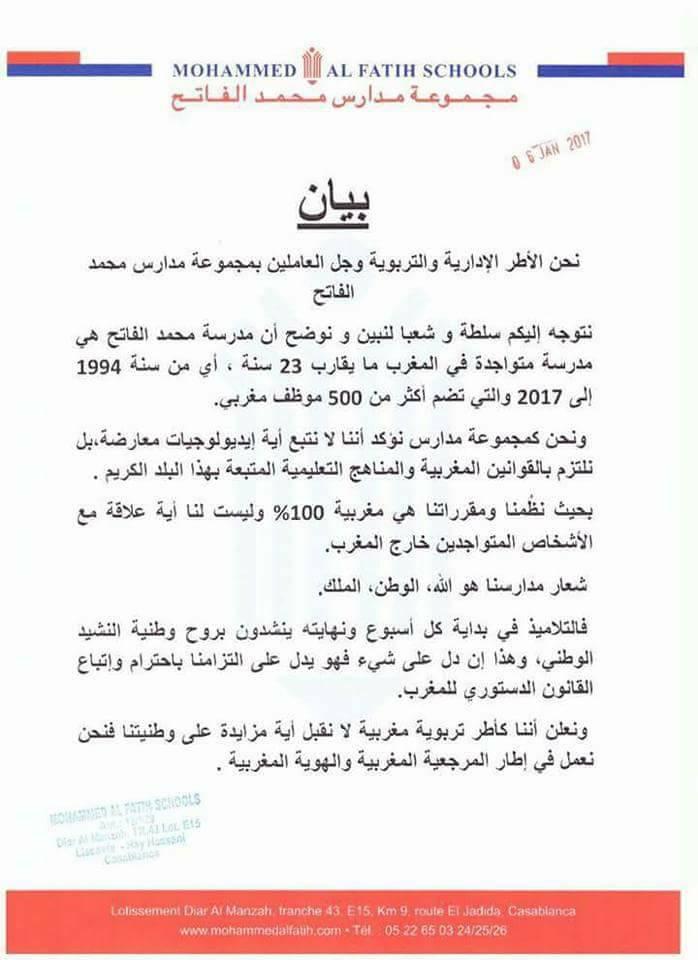 مجموعة مدارس محمد الفاتح ترد على قرار الداخلية وأطرها يرفضون أية مزايدة على وطنيتهم