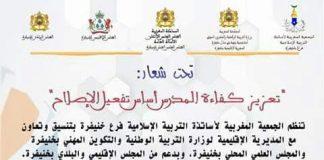 إعلان عن ندوة وطنية في موضوع: «المنهاج الجديد لمادة التربية الإسلامية بين رؤية الإصلاح وآفاق التنزيل»
