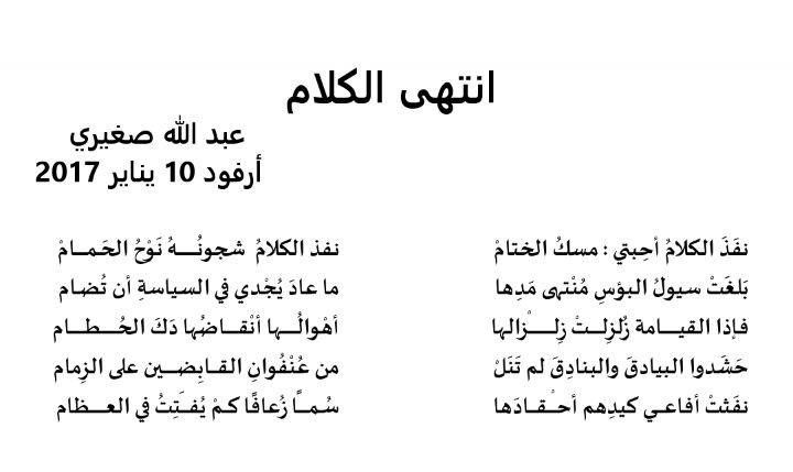 """قصيدة """"انتهى الكلام"""" للدكتور عبد الله صغيري"""