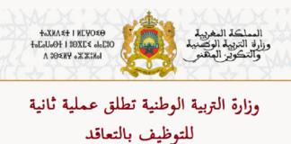 وزارة التربية الوطنية تطلق عملية ثانية للتوظيف بالتعاقد