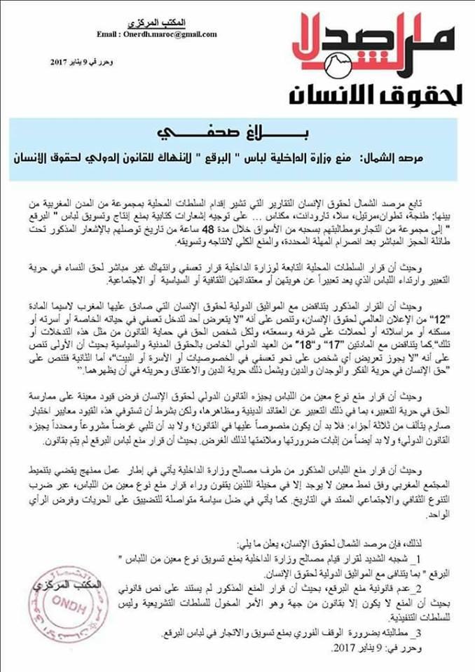 """مرصد الشمال:  منع وزارة الداخلية لباس """"البرقع"""" انتهاك للقانون الدولي لحقوق الإنسان"""