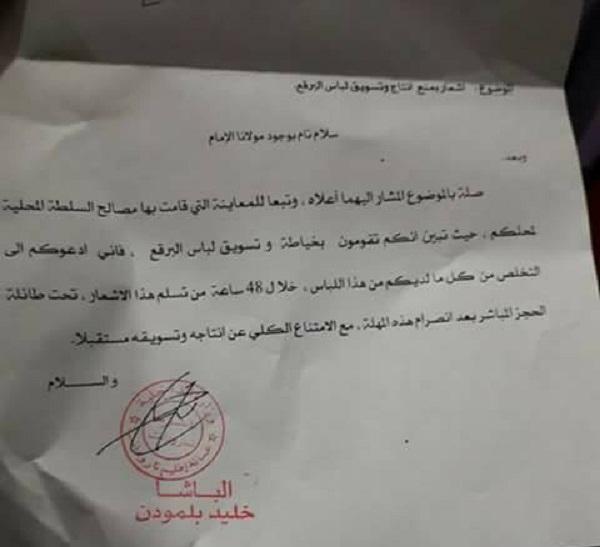 خطير ومستفز.. نموذج من إخبارات الإبلاغ بمنع بيع النقاب وخياطته!!