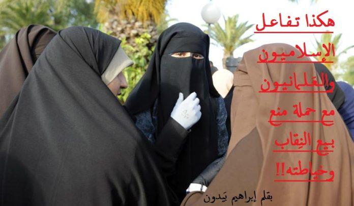 هكذا تفاعل الإسلاميون والعلمانيون مع حملة منع بيع النقاب وخياطته!!