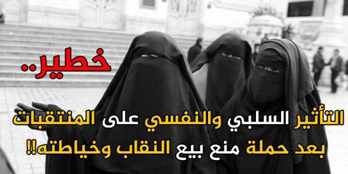 خطير.. التأثير السلبي والنفسي على المنتقبات بعد حملة منع بيع النقاب وخياطته!!