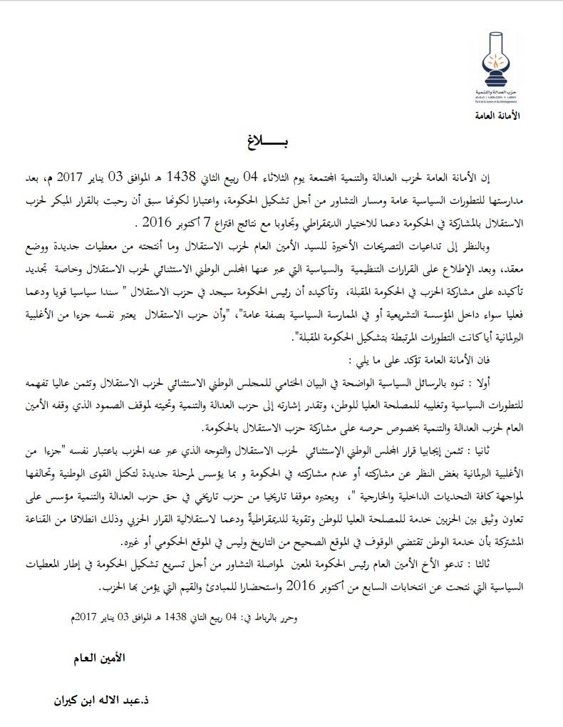 عاجل.. هذا بلاغ الأمانة العامة لحزب العدالة والتنمية عن حزب الاستقلال والحكومة