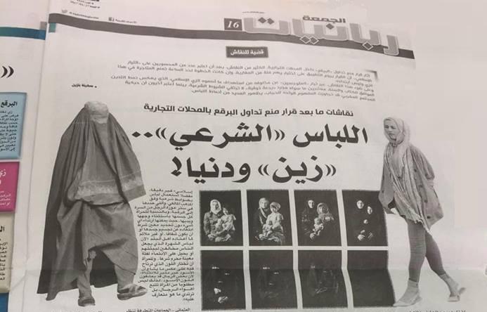 رد الأحداث المغربية...على الأحداث المغربية بخصوص «قضية النقاب»