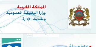 وزارة الوظيفة العمومية و تحديث الإدارة تطلق بوابة التشغيل العمومي