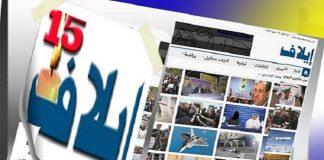 القضاء البريطاني يُدين موقعا عربيا وينتصر لأمير مغربي